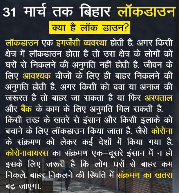 Bihar Loked Down