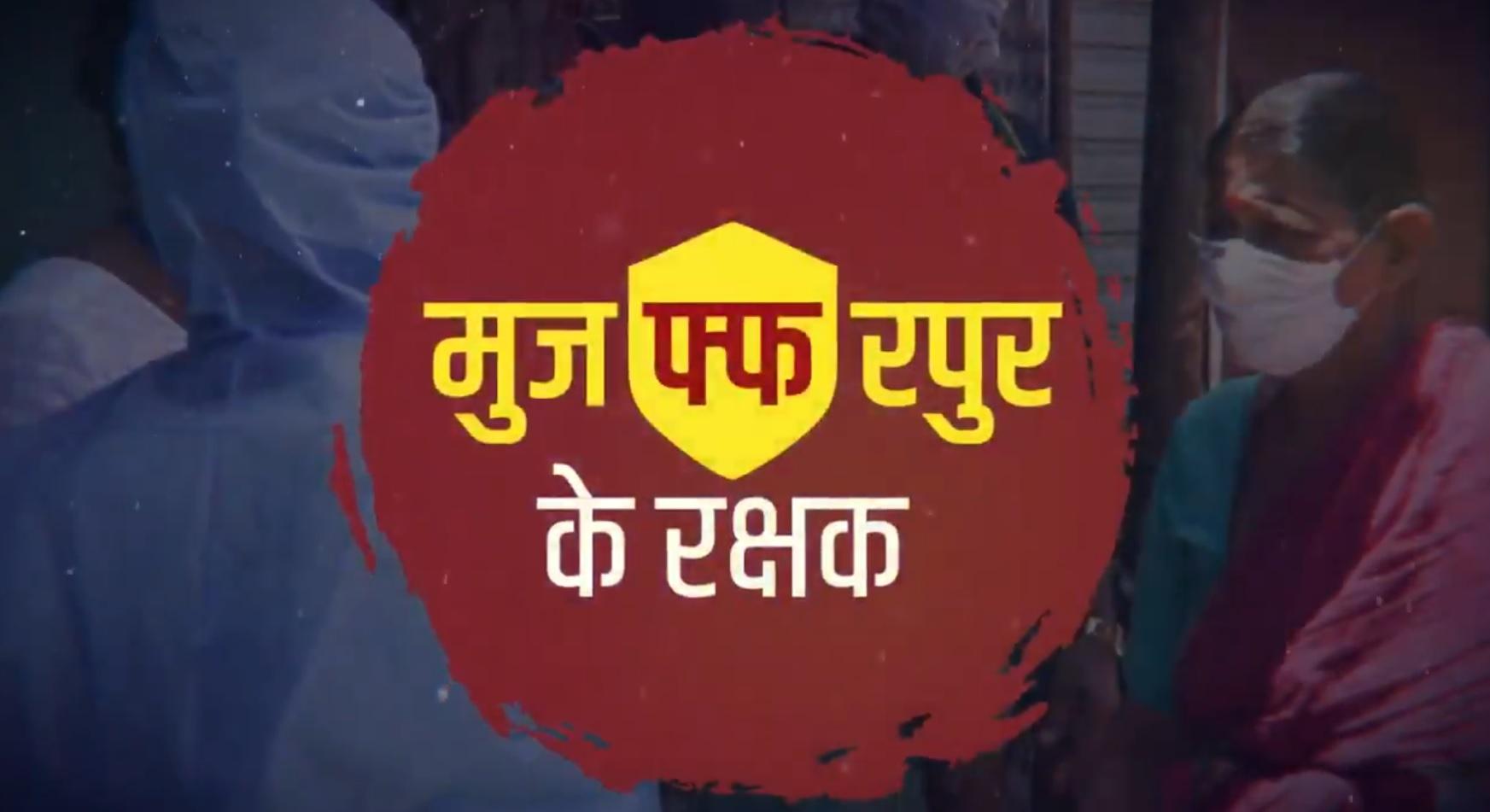 muzaffarpur ke Rakchak poster