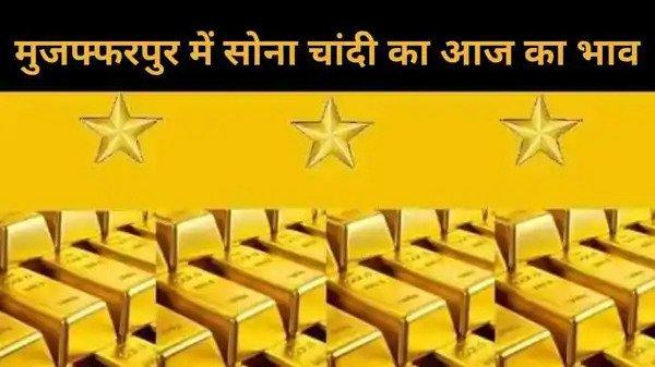 Muzaffarpur Gold Rate Saraffa Market