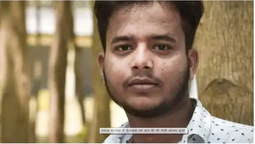 Student shot dead in broad daylight in LS College
