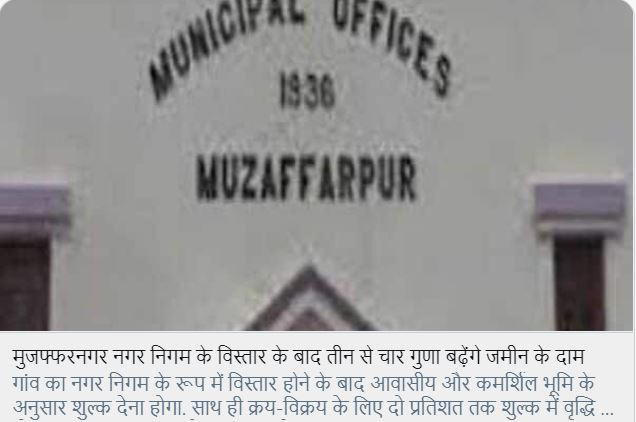 Muzaffarpur town extension