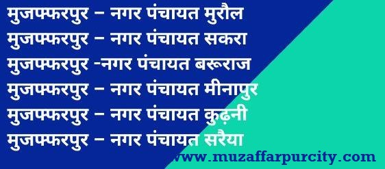 New Town in Muzaffarpur